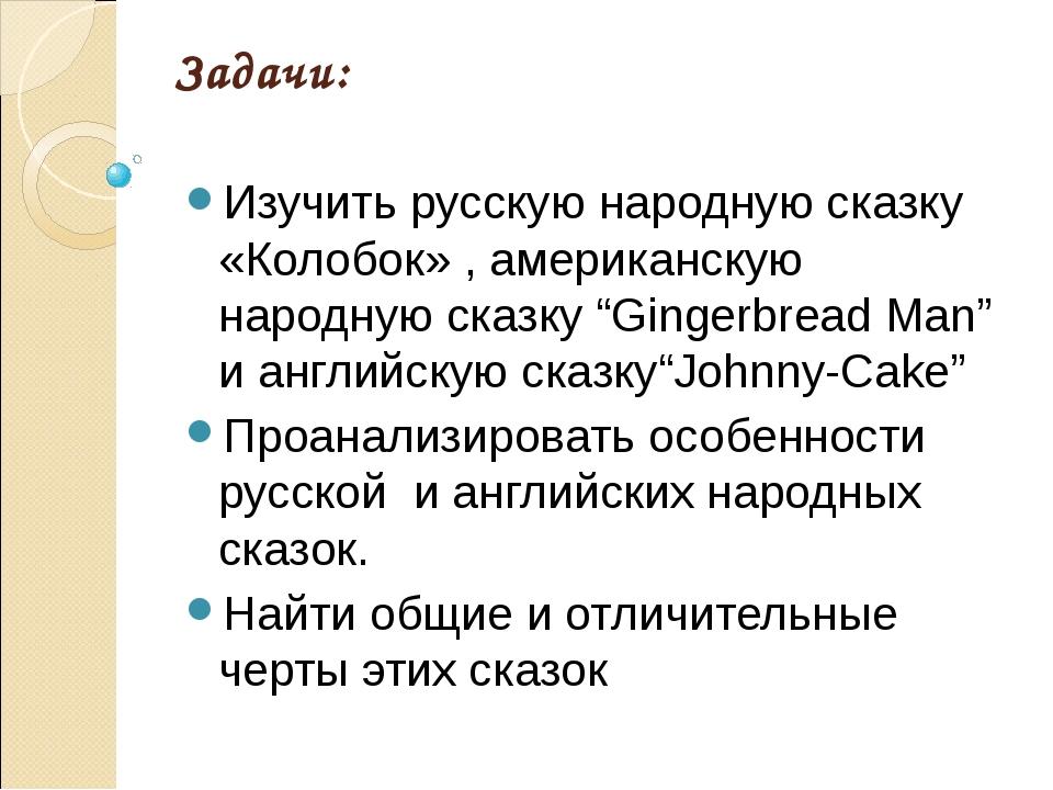 Задачи: Изучить русскую народную сказку «Колобок» , американскую народную ска...
