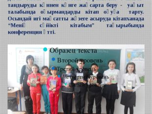 «Менің сүйікті кітабым» Өткізген: Ахметова Ш.А. Мақсаты: оқушылардың рухани қ