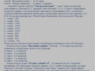 1 тамыздан 1 қыркүйек аралығында 2015 жылғы Жамбыл орта мектебінде «Школьный