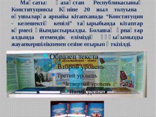 «Конституция - кемел келешектің кепілі» Өткізген: Ахметова Ш.А. Мақсаты: Қаза