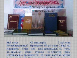 «Тұңғыш Президентіміз» Кітап көрмесі Өткізген: Ахметова Ш.А. Мақсаты: Оқушыла