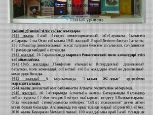 «Бауыржан Момышұлына - 150 жыл» Кітап көрмесі Өткізген: Ахметова Ш.А. Екінші