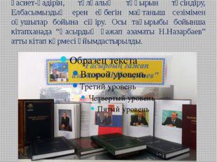 «Ғасырдың ғажап азаматы Н.Назарбаев» Өткізген: Ахметова Ш.А. Мақсаты: Бүгін ж