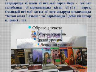 «Кітап - асыл қазына» Өткізген: Ахметова Ш.А. Мақсаты: оқушылардың рухани қаз