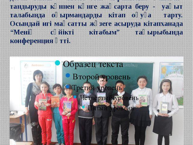 «Менің сүйікті кітабым» Өткізген: Ахметова Ш.А. Мақсаты: оқушылардың рухани қ...