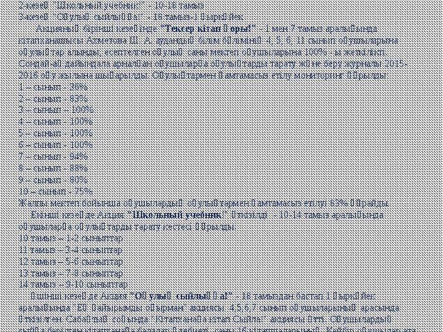 1 тамыздан 1 қыркүйек аралығында 2015 жылғы Жамбыл орта мектебінде «Школьный...