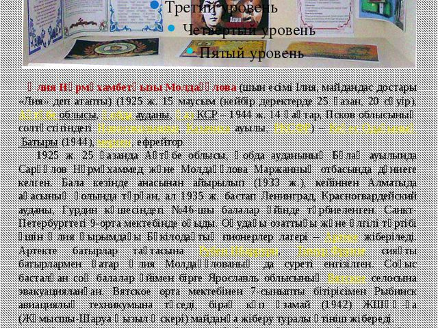 «Ә.Молдағұлова -90 жыл» Кітап көрмесі Әлия Нұрмұхамбетқызы Молдағұлова (шын е...