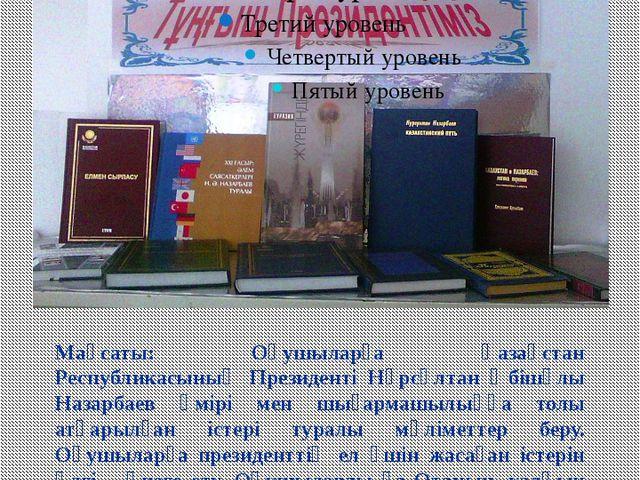«Тұңғыш Президентіміз» Кітап көрмесі Өткізген: Ахметова Ш.А. Мақсаты: Оқушыла...