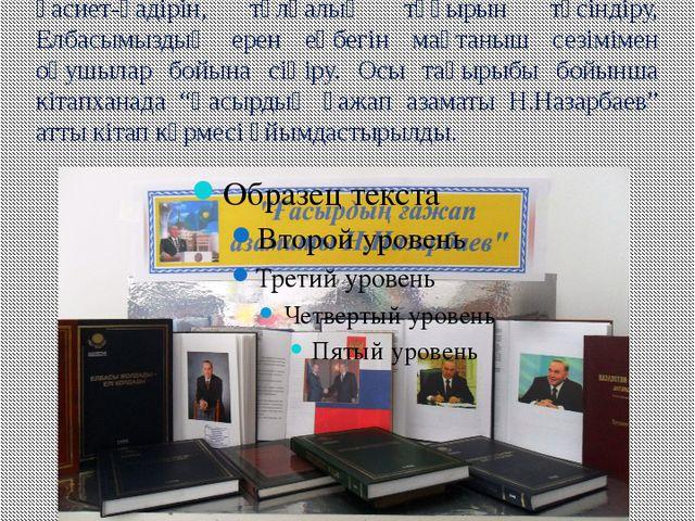 «Ғасырдың ғажап азаматы Н.Назарбаев» Өткізген: Ахметова Ш.А. Мақсаты: Бүгін ж...