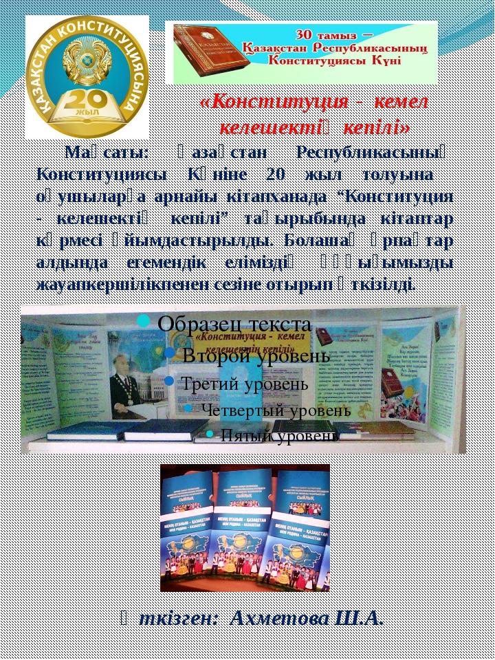 «Конституция - кемел келешектің кепілі» Өткізген: Ахметова Ш.А. Мақсаты: Қаза...