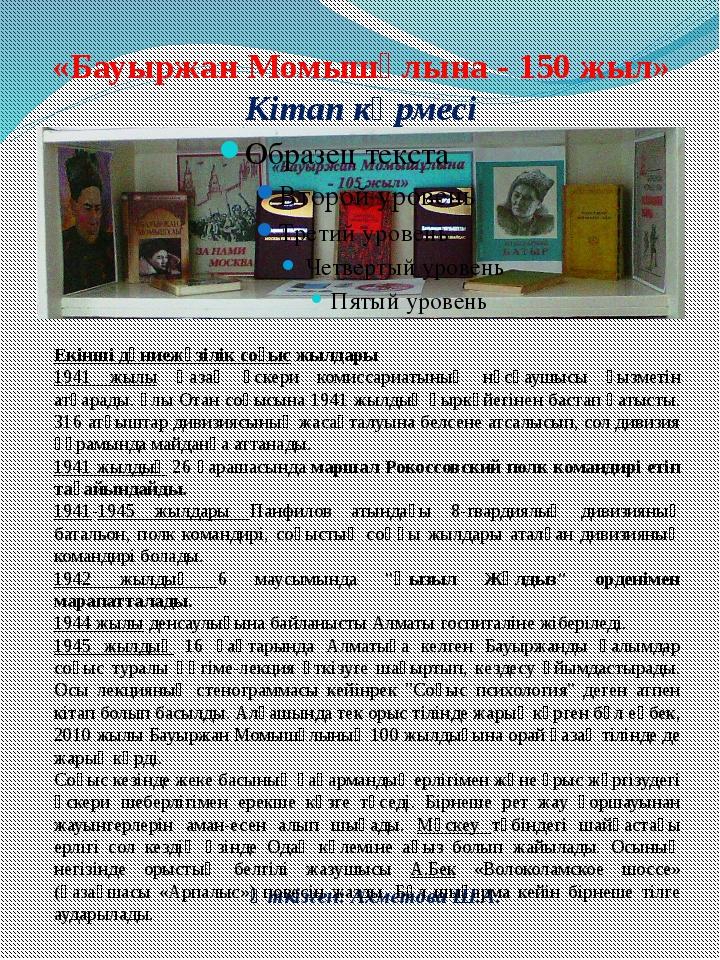 «Бауыржан Момышұлына - 150 жыл» Кітап көрмесі Өткізген: Ахметова Ш.А. Екінші...