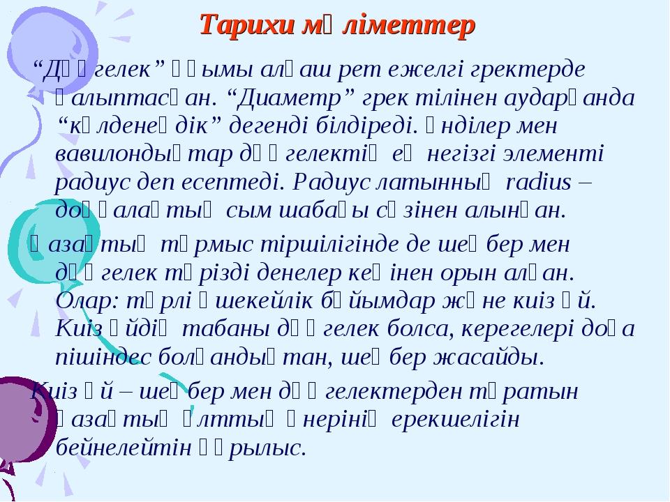 """Тарихи мәліметтер """"Дөңгелек"""" ұғымы алғаш рет ежелгі гректерде қалыптасқан. """"Д..."""