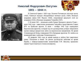 Николай Федорович Ватутин 1901 – 1944 гг. В Советской Армии с 1920 года. Окон