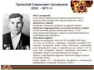 Место рождения: Село Чуртан Викуловского района Омской области Призван Викуло