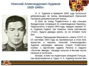 Н. А. Худяков в феврале 1943 года записался добровольцем во вновь формируемый