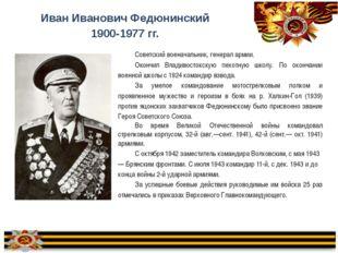 Иван Иванович Федюнинский 1900-1977 гг. Советский военачальник, генерал армии