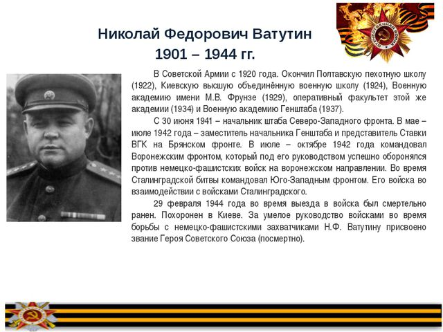 Николай Федорович Ватутин 1901 – 1944 гг. В Советской Армии с 1920 года. Окон...
