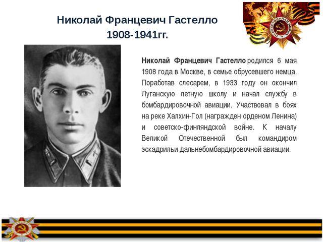 Николай Францевич Гастелло 1908-1941гг. Николай Францевич Гастеллородился 6...
