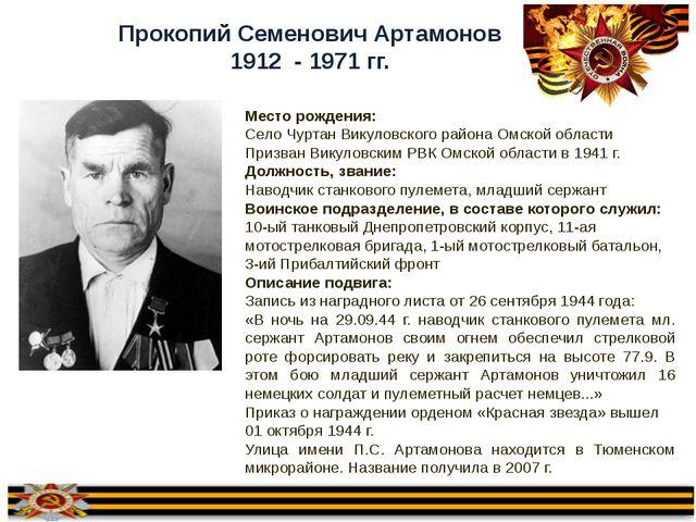 Место рождения: Село Чуртан Викуловского района Омской области Призван Викуло...