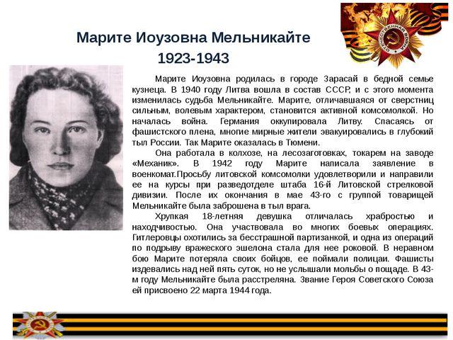 Марите Иоузовна Мельникайте 1923-1943 Марите Иоузовна родилась в городе Зарас...