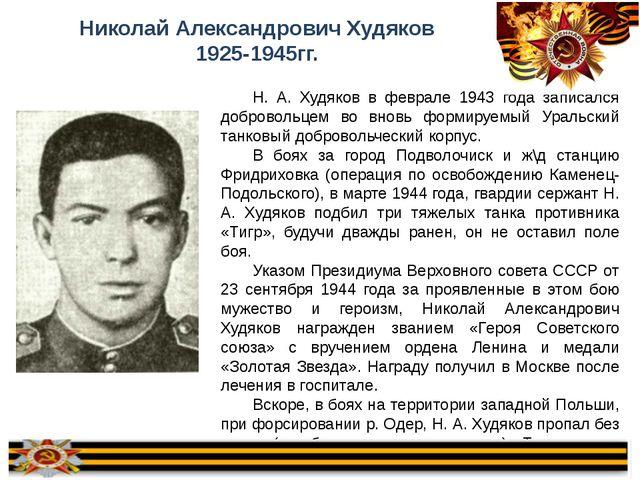 Н. А. Худяков в феврале 1943 года записался добровольцем во вновь формируемый...