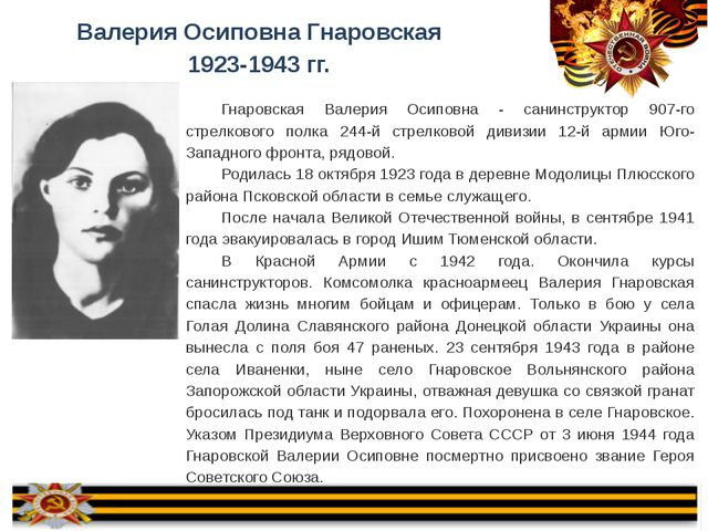 Валерия Осиповна Гнаровская 1923-1943 гг. Гнаровская Валерия Осиповна - санин...