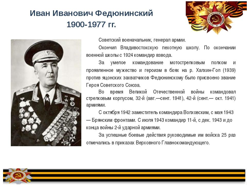 Иван Иванович Федюнинский 1900-1977 гг. Советский военачальник, генерал армии...