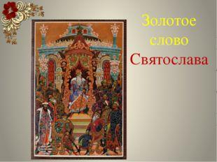 Золотое слово Святослава