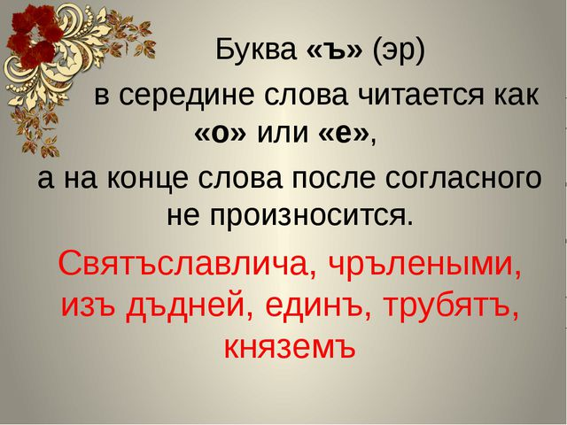 Буква «ъ» (эр) в середине слова читается как «о» или «е», а на конце слова п...
