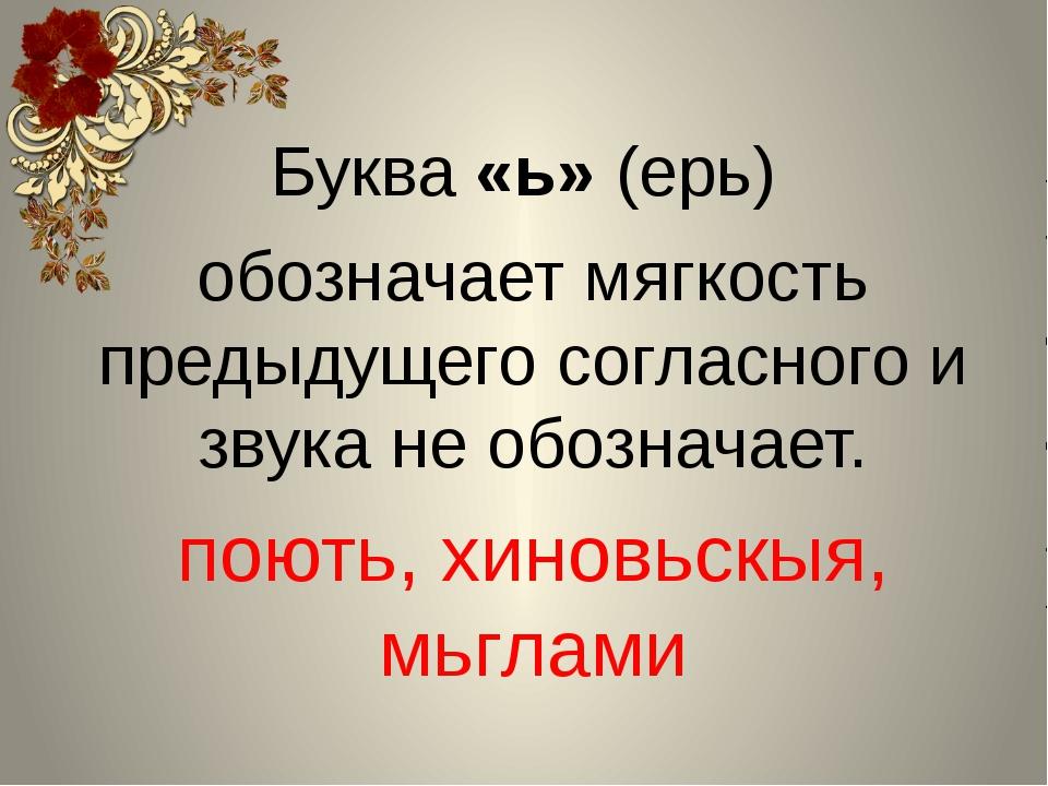 Буква «ь» (ерь) обозначает мягкость предыдущего согласного и звука не обозна...