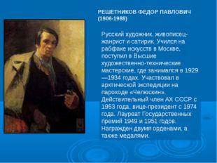 РЕШЕТНИКОВ ФЕДОР ПАВЛОВИЧ (1906-1988) Русский художник, живописец- жанрист и