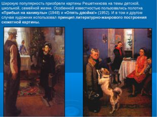 Широкую популярность приобрели картины Решетникова на темы детской, школьной,