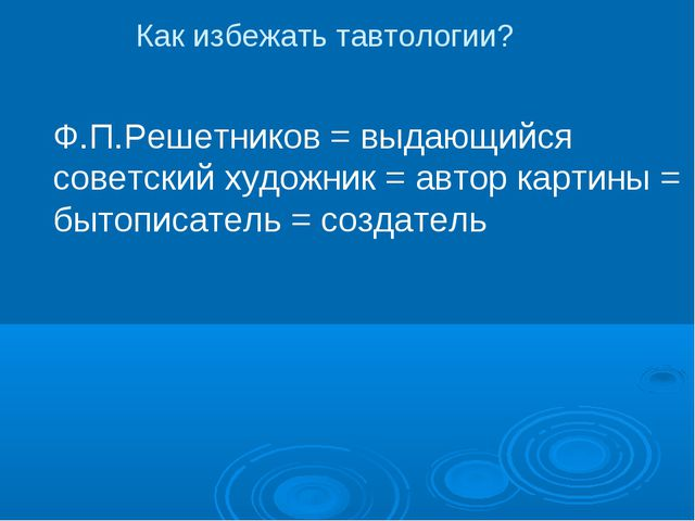 Как избежать тавтологии? Ф.П.Решетников = выдающийся советский художник = авт...