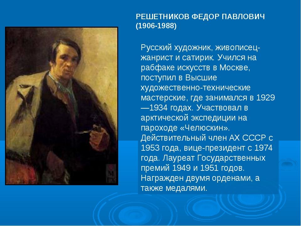 РЕШЕТНИКОВ ФЕДОР ПАВЛОВИЧ (1906-1988) Русский художник, живописец- жанрист и...