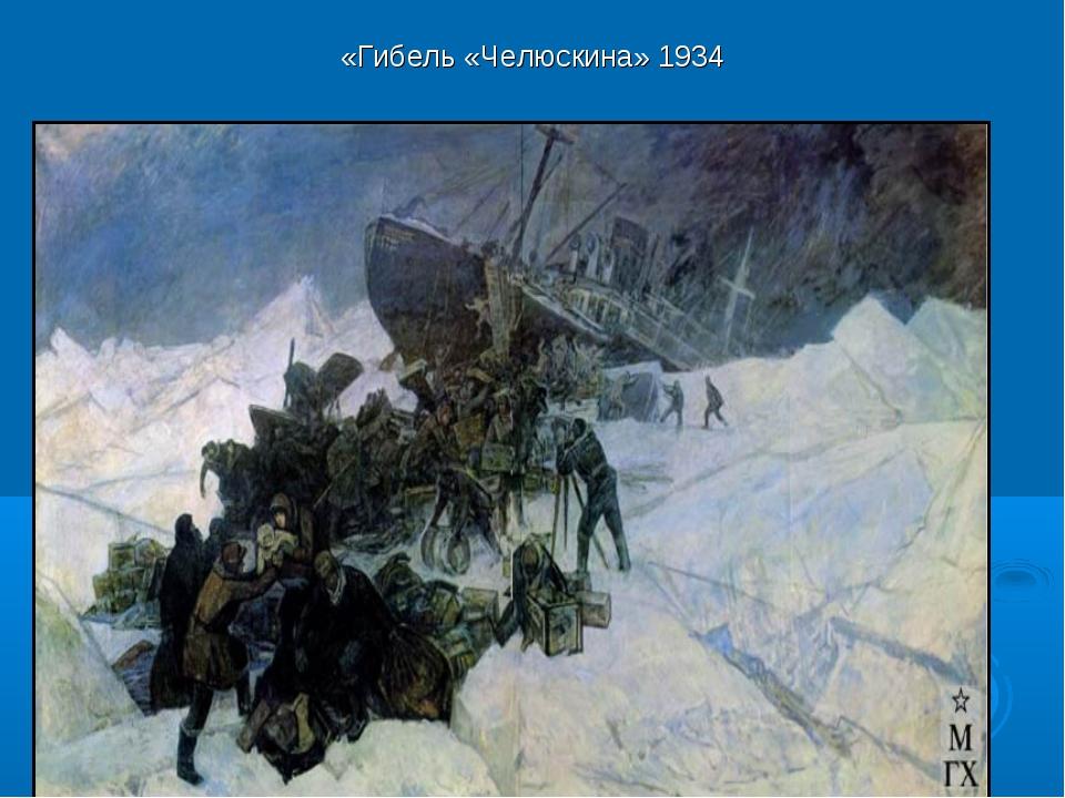«Гибель «Челюскина» 1934