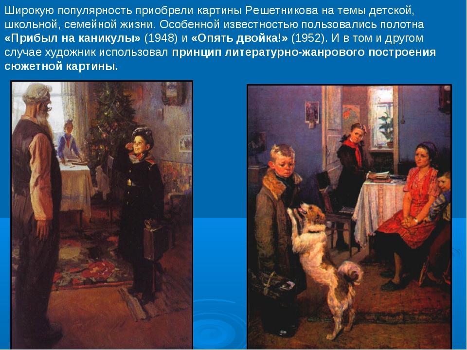 Широкую популярность приобрели картины Решетникова на темы детской, школьной,...