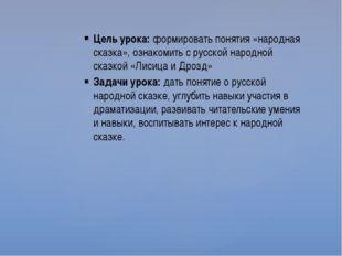 Цель урока:формировать понятия «народная сказка», ознакомить с русской народ