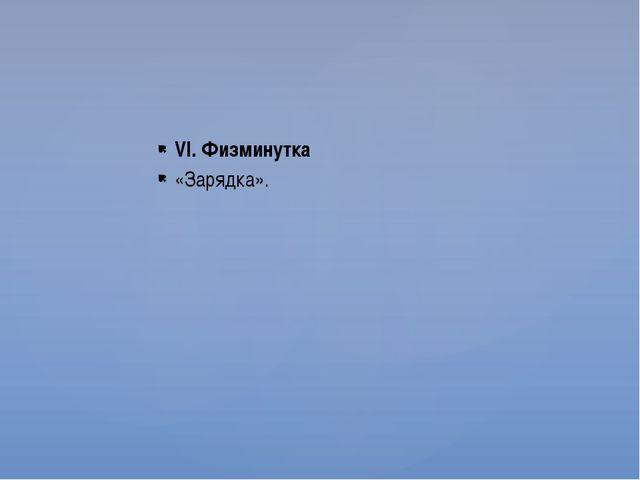 VI. Физминутка «Зарядка».
