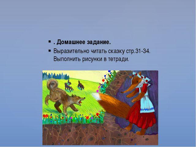 . Домашнее задание. Выразительно читать сказку стр.31-34. Выполнить рисунки в...