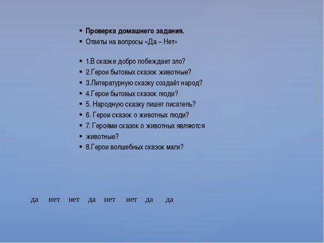 Проверка домашнего задания. Ответы на вопросы «Да – Нет» 1.В сказке добро поб...