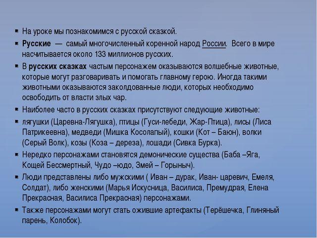 На урокемы познакомимся с русской сказкой. Русские— самый многочисленный...