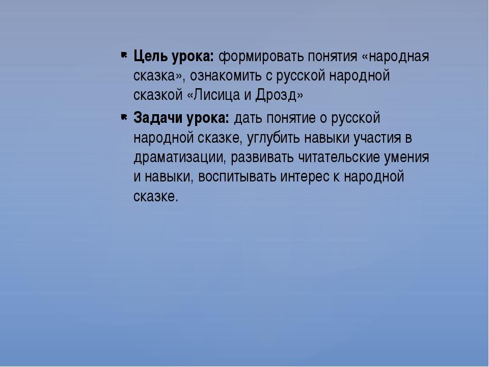 Цель урока:формировать понятия «народная сказка», ознакомить с русской народ...