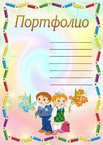 http://www.alinastudio.ru/uploads/posts/2013-10/1381844842_portfolio-uchenika1.jpg