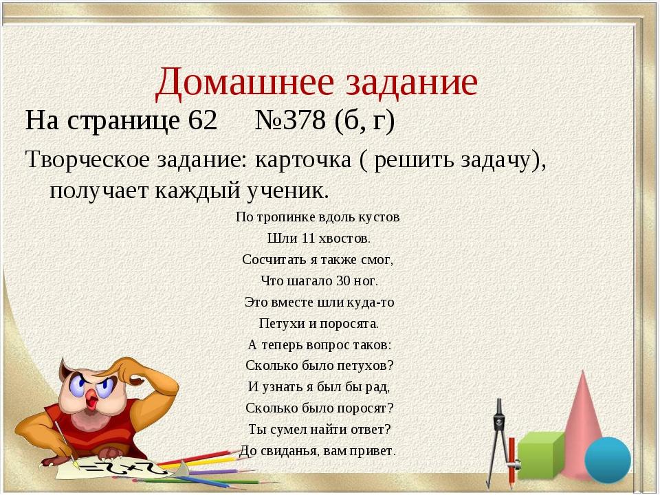 Домашнее задание На странице 62 №378 (б, г) Творческое задание: карточка ( ре...