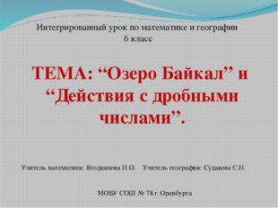 """Интегрированный урок по математике и географии 6 класс ТЕМА: """"Озеро Байкал"""" и"""