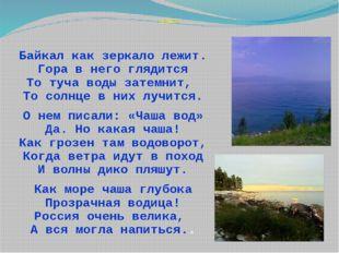 Байкал Байкал как зеркало лежит. Гора в него глядится То туча воды затемнит,
