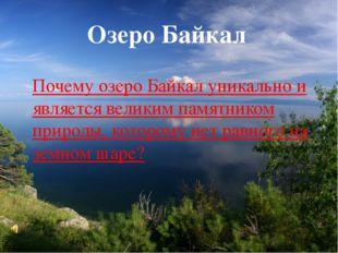 Озеро Байкал Почему озеро Байкал уникально и является великим памятником прир