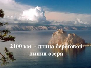 2100 км - длина береговой линии озера