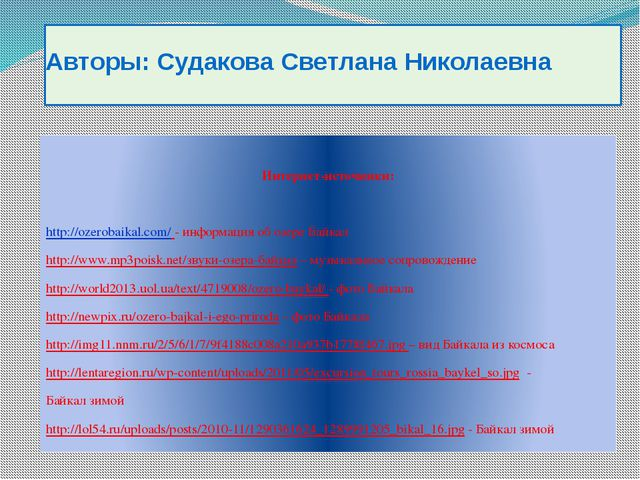 Авторы: Судакова Светлана Николаевна Интернет-источники: http://ozerobaikal.c...