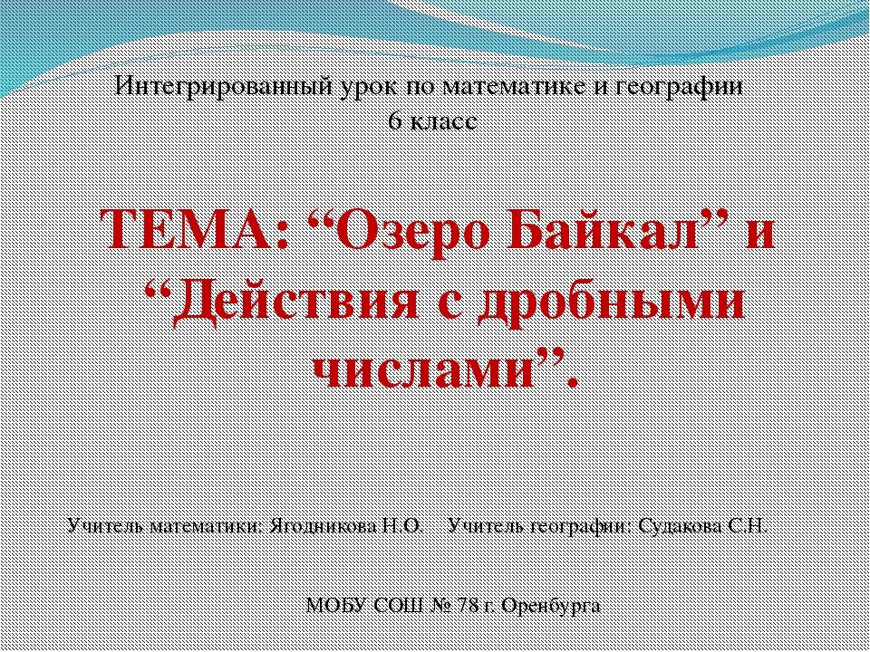 """Интегрированный урок по математике и географии 6 класс ТЕМА: """"Озеро Байкал"""" и..."""